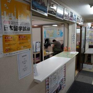 東京諾亞日語學校-櫃台