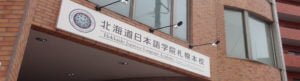 赤門会日本語言學校-札幌